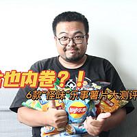 胡哥食验室│6款乐事限定(奇葩)口味薯片谁最上头?
