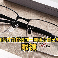 侃侃而谈 篇一百四十五:开学季,如何才能挑选到一副适合自己的眼镜? 网购配镜教程