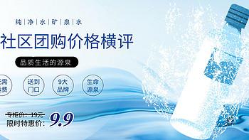 生活好物 篇一:无需运费!9大品牌纯净水&矿泉水社区团购价格横评