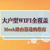 数码推荐 篇九:全屋无死角WIFI覆盖,大户型Mesh组网路由器推荐!