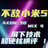 效果不如小米5,AXON 30 & MIX 4怕屏下摄像头显示&拍照横评