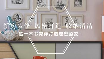 读书 篇四十一:新房装修?风格打造?收纳清洁?这十本书帮你打造理想的家