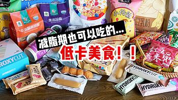 值日生 篇四:常年健身黨,推薦15款好吃不胖、解饞飽腹的低卡美食!