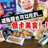 值日生 篇四:常年健身党,推荐15款好吃不胖、解馋饱腹的低卡美食!