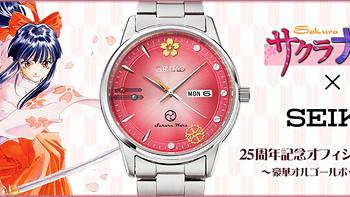 重返游戲:SEIKO推出《櫻花大戰》25周年聯名手表!