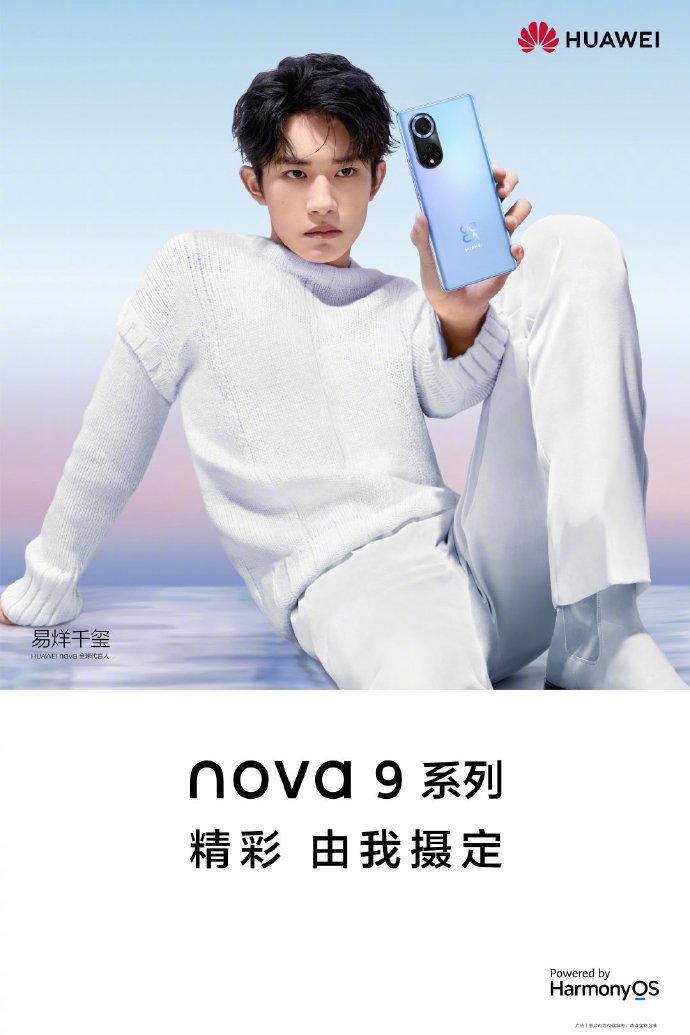 华为 nova 9 系列定档:9月23日上市,鸿蒙OS加持