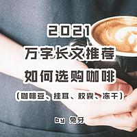 兔牙咖啡馆 篇四十二:如何买到好喝的咖啡?万字长文教你如何选购咖啡豆、挂耳咖啡、胶囊咖啡和冻干速溶咖啡