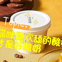 零食总动员 篇三:北海牧场(猫咪肯吃的酸奶才是好酸奶)清甜赤糖醇甜味剂口味的蜂蜜酸奶