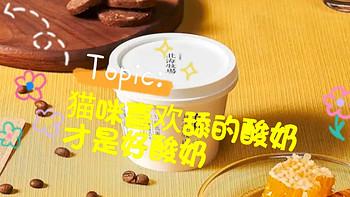 零食總動員 篇三:北海牧場(貓咪肯吃的酸奶才是好酸奶)清甜赤糖醇甜味劑口味的蜂蜜酸奶