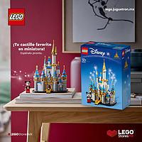 """""""乐""""闻乐玩 篇十三:乐高71040迪士尼城堡即将绝版,40478完整版迷你迪堡跟上"""