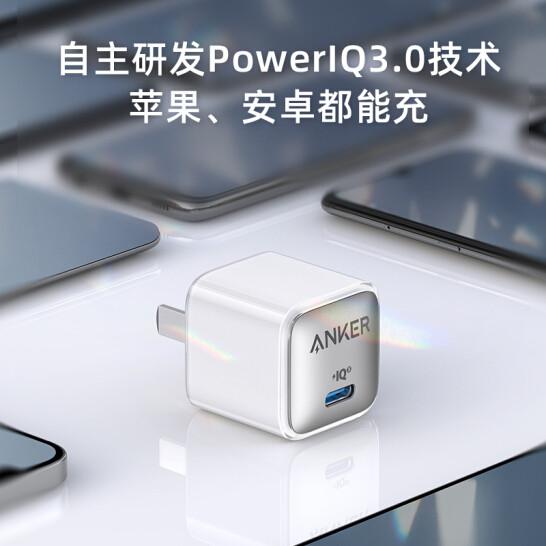安克推出新款 PD20W 快充头,支持iPhone 13