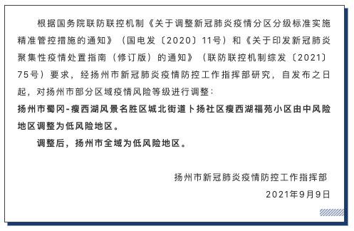 出行提示:扬州今日起中风险地区清零,江苏全域低风险!