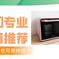 入门专业级烤箱推荐:厨房小白也可做烘培