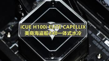 沈老师的电脑折腾之路 篇六十九:美商海盗船 高端iCUE H100i ELITE CAPELLIX 240一体式水冷 体验分享
