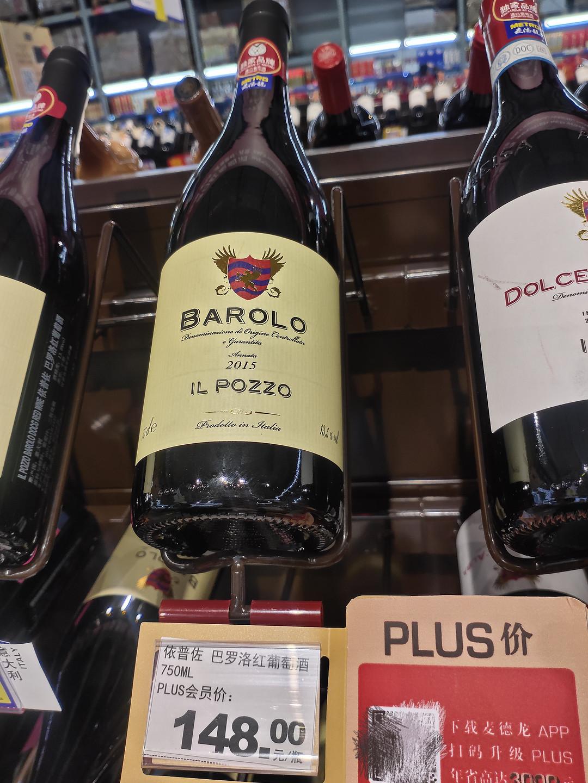 麦德龙和山姆50元以下的葡萄酒能喝吗? 内含活动