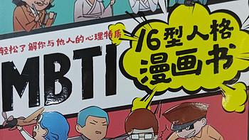 图书馆猿の2021读书计划52:《MBTI16型人格漫画书》