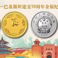 中巴建交70周年纪念币将发行,仅13000枚,值得入手吗?