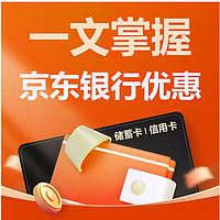 科学省钱 篇六十二:京东银行卡优惠合集(9月)