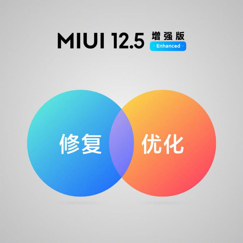MIUI12.5 增强版第二批升级机型公布:Redmi 多款机型在列
