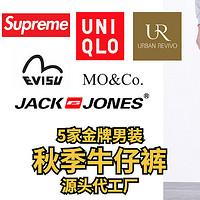 侃侃而谈 篇一百五十一:5家金牌男装牛仔裤源头代工厂, UR, 优衣库,杰克琼斯, MO&CO,EVISU的代工厂