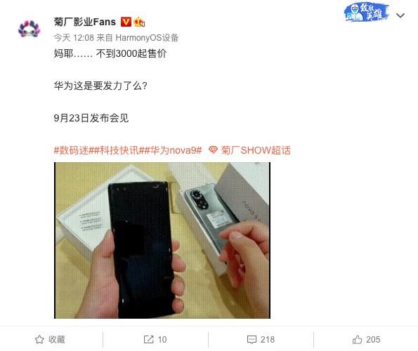 华为 nova 9 起售价不到3000元:预装鸿蒙OS 2.0.1