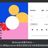 將ubuntu設置為NAS——12.使用portainer安裝為知筆記及為知筆