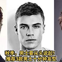 秋季,男士要从头说起!上图3款男士发型, 十分钟打理教程, 全部产品不过百元