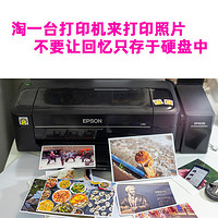 捡垃圾11:淘一台打印机来打印照片,不要让回忆只存于硬盘中,让美好的回忆触手可及