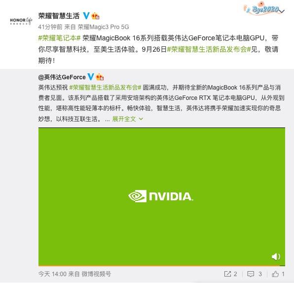 荣耀 MagicBook 16 Pro 官宣:搭载 144Hz 电竞屏,英伟达 RTX 显卡