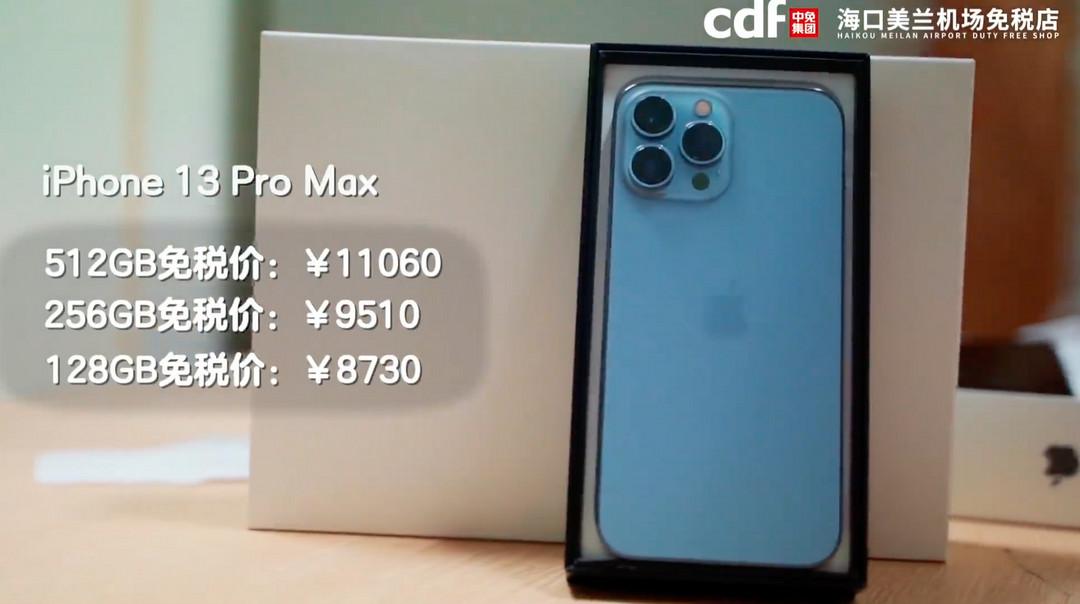 海南免税版 iPhone13 全系价格公布,最低5045元起