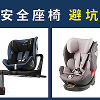 GT小课堂 篇一:儿童安全座椅必须买!很难选?一篇搞定所有问题, 0-12岁热门安全座椅选购清单