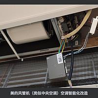 美的风管机(类似中央空调)空调智能化改造