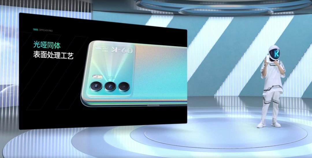 OPPO K9 Pro 发布:搭天玑 1200、120Hz OLED电竞屏