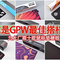 特别专题 篇五:十款主流游戏鼠标垫,谁是罗技GPW的最佳搭档?