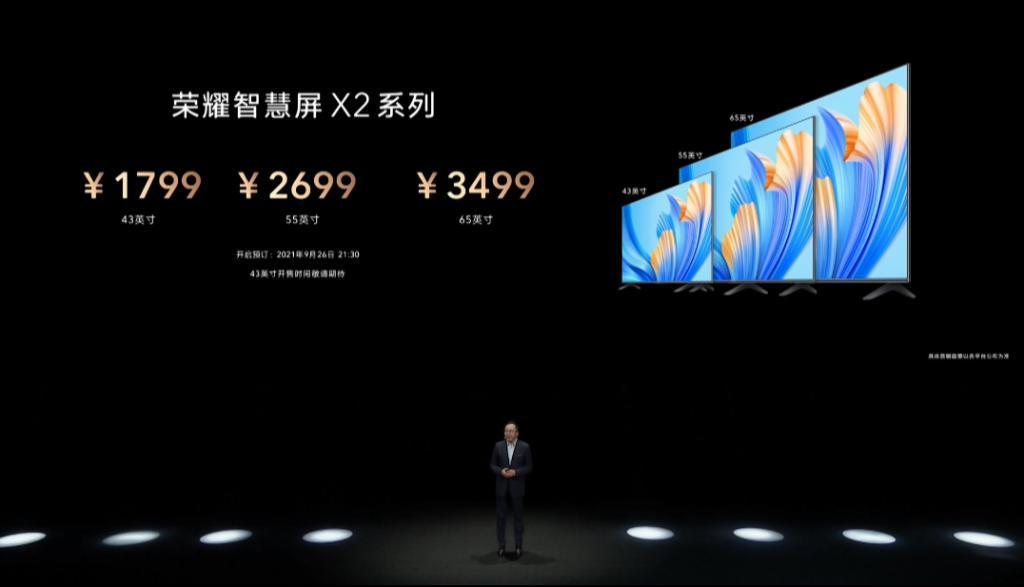 没有开关机广告!荣耀智慧屏X2发布:三种尺寸、10.7亿色广色域