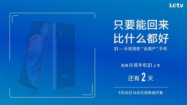 """乐视首款""""全国产""""手机 S1,将于9月30日开售"""