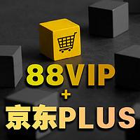 为购物节做准备—手把手教你免费领取京东PLUS会员2年+淘气值快速冲1000享88VIP