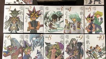 漫画 篇十:游戏王爱藏版1-11首刷书盒开箱