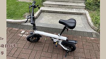 Baicycle小白电动自行车到手分享